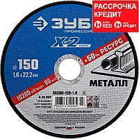 """Круг отрезной """"X-2"""" по металлу, 150х1,6х22,23мм, ЗУБР (36200-150-1.6_z03)"""