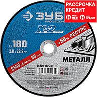 """Круг отрезной """"X-2"""" по металлу, 180х2,0х22,23мм, ЗУБР (36200-180-2.0_z03)"""