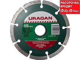 Алмазный диск отрезной URAGAN 36691-125, сегментный, сухая резка, 22,2 х 125 мм
