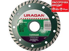 TURBO 115 мм, диск алмазный отрезной сегментированный по бетону, кирпичу, камню, URAGAN (36693-115)