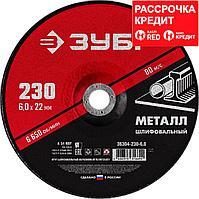 Круг шлифовальный абразивный по металлу, для УШМ, 230 x 6 мм, ЗУБР Мастер (36304-230-6.0)