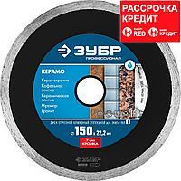 КЕРАМО-22 150 мм, диск алмазный отрезной сплошной по керамограниту, мрамору, плитке, ЗУБР Профессионал (36654-150_z02)