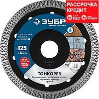 ТОНКОРЕЗ 125 мм, диск алмазный отрезной сплошной ультратонкий, ЗУБР Профессионал (36659-125_z01)