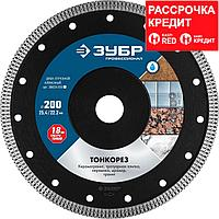 ТОНКОРЕЗ 200 мм, диск алмазный отрезной сплошной ультратонкий, ЗУБР Профессионал (36659-200_z01)