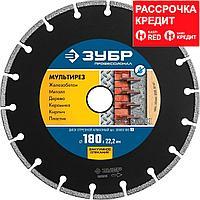 МУЛЬТИРЕЗ 180 мм, диск алмазный отрезной универсальный, ЗУБР Профессионал (36660-180_z01)