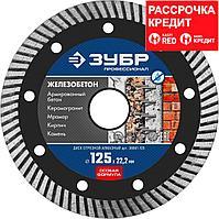 ЖЕЛЕЗОБЕТОН 125 мм, диск алмазный отрезной сегментированный по железобетону, армированному бетону, ЗУБР Профессионал (36661-125)