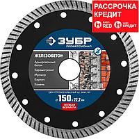 ЖЕЛЕЗОБЕТОН 150 мм, диск алмазный отрезной сегментированный по железобетону, армированному бетону, ЗУБР Профессионал (36661-150)