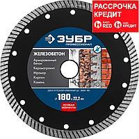 ЖЕЛЕЗОБЕТОН 180 мм, диск алмазный отрезной сегментированный по железобетону, армированному бетону, ЗУБР Профессионал (36661-180)