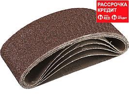 ЗУБР 75х457 мм, P40, лента шлифовальная СТАНДАРТ, для ЛШМ, 5 шт. (35341-040)