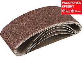 ЗУБР 75х457 мм, P60, лента шлифовальная СТАНДАРТ, для ЛШМ, 5 шт. (35341-060)