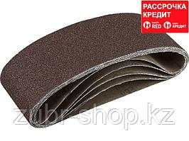 ЗУБР 75х457 мм, P80, лента шлифовальная СТАНДАРТ, для ЛШМ, 5 шт. (35341-080)