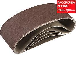 ЗУБР 75х457 мм, P120, лента шлифовальная СТАНДАРТ, для ЛШМ, 5 шт. (35341-120)