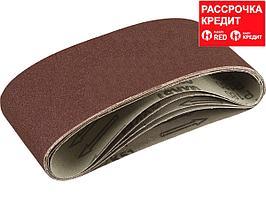 ЗУБР 75х457 мм, P180, лента шлифовальная СТАНДАРТ, для ЛШМ, 5 шт. (35341-180)