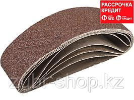 ЗУБР 75х533 мм, P40, лента шлифовальная СТАНДАРТ, для ЛШМ, 5 шт. (35342-040)