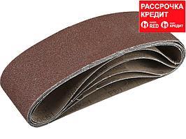 ЗУБР 75х533 мм, P80, лента шлифовальная СТАНДАРТ, для ЛШМ, 5 шт. (35342-080)