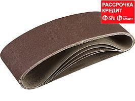 ЗУБР 75х533 мм, P120, лента шлифовальная СТАНДАРТ, для ЛШМ, 5 шт. (35342-120)