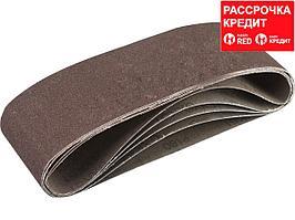 ЗУБР 75х533 мм, P180, лента шлифовальная СТАНДАРТ, для ЛШМ, 5 шт. (35342-180)