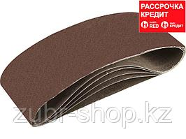 ЗУБР 100 х 610 мм, P120, лента шлифовальная СТАНДАРТ, для ЛШМ, 5 шт. (35343-120)