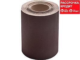 KK18XW 12-H (Р100), 200 мм рулон шлифовальный, на тканевой основе, водостойкий, 20 м, БАЗ (35503-12-200)