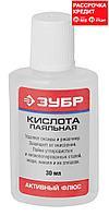 Флюс ЗУБР паяльная кислота, пласт, 30мл (55491-030)