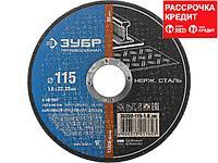 Круг отрезной по нерж стали, 115x1,6x22,23мм, ЗУБР (36202-115-1.6_z02)