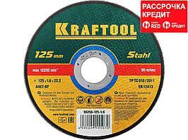 Круг отрезной по металлу KRAFTOOL 36250-125-1.6, абразивный, для УШМ, 125 x 1,6 x 22,23 мм