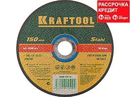 Круг отрезной по металлу KRAFTOOL 36250-150-1.6, абразивный, для УШМ, 150 x 1,6 x 22,23 мм
