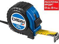 СИБИН 7.5м / 25мм рулетка в ударостойком обрезиненном корпусе (34019-08-25)