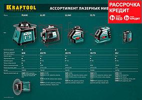 KRAFTOOL LL360 нивелир лазерный, 2х360° , 20м/70м, IP54, точн. +/-0,2 мм/м, в коробке (34645)