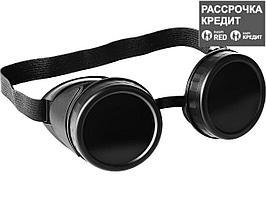 Очки СИБИН газосварщика, пластиковый корпус, минеральное стекло (1106)