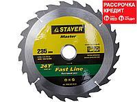 STAYER Fast Line 235 x 30мм 24Т, диск пильный по дереву, быстрый рез (3680-235-30-24)