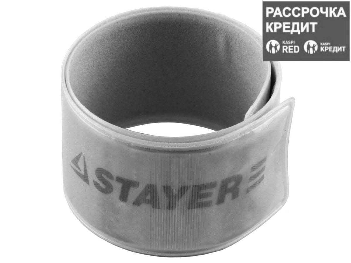 "Браслет STAYER ""MASTER"" светоотражающий, самофиксирующийся, серый (11630-G)"