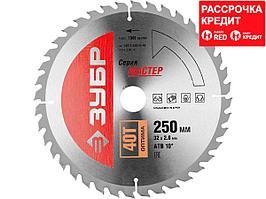 ЗУБР Оптимальный рез 250 x 32мм 40Т, диск пильный по дереву (36912-250-32-40)