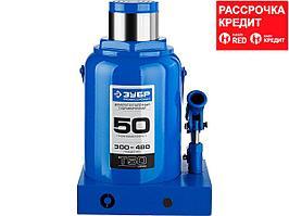 ЗУБР 50т, 300-480мм домкрат бутылочный гидравлический, Профессионал (43060-50_z01)