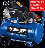 Компрессор воздушный, 320 л/мин, 50 л, 2200 Вт, ЗУБР (КПМ-320-50)
