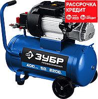 Компрессор воздушный, 400 л/мин, 50 л, 2200 Вт, ЗУБР (КПМ-400-50)