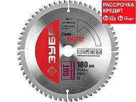 ЗУБР Мультирез 180 x 20мм 60Т, диск пильный по алюминию (36916-180-20-60)