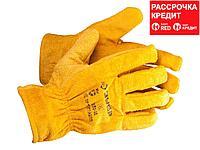 """Перчатки ЗУБР """"МАСТЕР"""" кожаные рабочие, с подкладкой, XL (1135-XL)"""