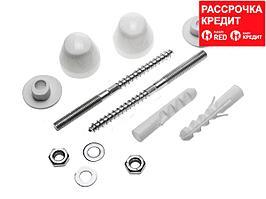 Набор для крепления раковин и писсуаров, диаметр предварительного сверления - 14 мм, цвет белый, ЗУБР