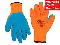 ЗУБР УРАЛ, размер S-M, перчатки утепленные акриловые. (11465-S)