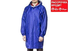 Плащ-дождевик ЗУБР 11615, нейлоновый, синий цвет, универсальный размер S-XL (11615)