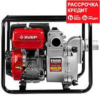 Мотопомпа бензиновая, ЗУБР МПГ-1300-80, для грязной воды, 1300 л/мин (78 м3/ч), патрубки 80 мм, напор 27 м, всасывание 8 м (МПГ-1300-80)