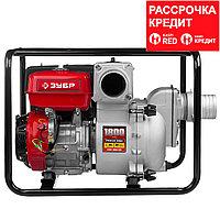 Мотопомпа бензиновая, ЗУБР МПГ-1800-100, для грязной воды, 1800 л/мин (108 м3/ч), патрубки 100 мм, напор 30 м, всасывание 8 м (МПГ-1800-100)