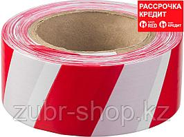 Сигнальная лента, цвет красно-белый, 50мм х 200м, ЗУБР Мастер (12240-50-200)