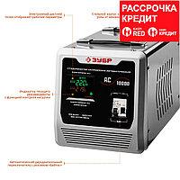 ЗУБР АС 10000 профессиональный стабилизатор напряжения 10000 ВА, 140-260 В, 8% (59380-10)