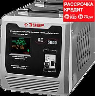 ЗУБР АС 5000 профессиональный стабилизатор напряжения 5000 ВА, 140-260 В, 8% (59380-5)