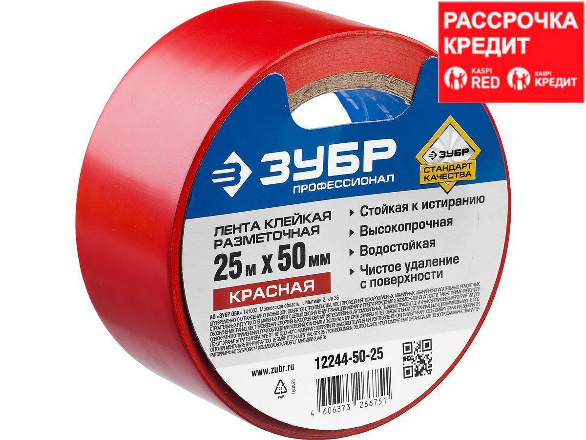 Разметочная клейкая лента, ЗУБР Профессионал 12244-50-25, цвет красный, 50мм х 25м (12244-50-25)
