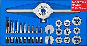 ЗУБР 31 предмет, набор метчиков и плашек малых размеров, сталь 9ХС (28109-H31)