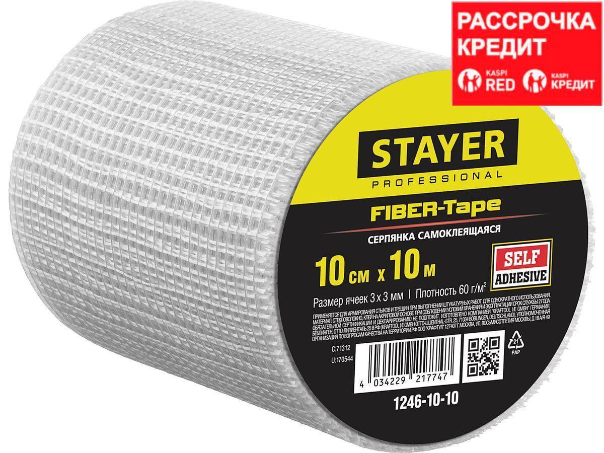 Серпянка самоклеящаяся FIBER-Tape, 10 см х 10м, STAYER Professional 1246-10-10 (1246-10-10)