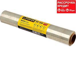 """Стрейч-пленка """"MAXProtect"""" упаковочная, ручная, 17мкм, 0,45 х 142 м, STAYER (12610-450)"""